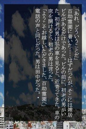 永代供養(ブラウザ) Game Screen Shot3