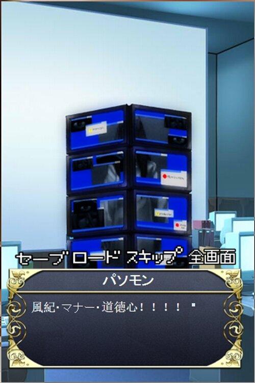 「ボス恋」〜RPGのボスモンスターと恋愛する乙女ゲーム〜 Game Screen Shot1