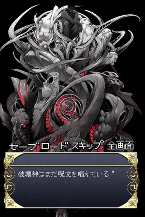 「ボス恋」〜RPGのボスモンスターと恋愛する乙女ゲーム〜 Game Screen Shot2