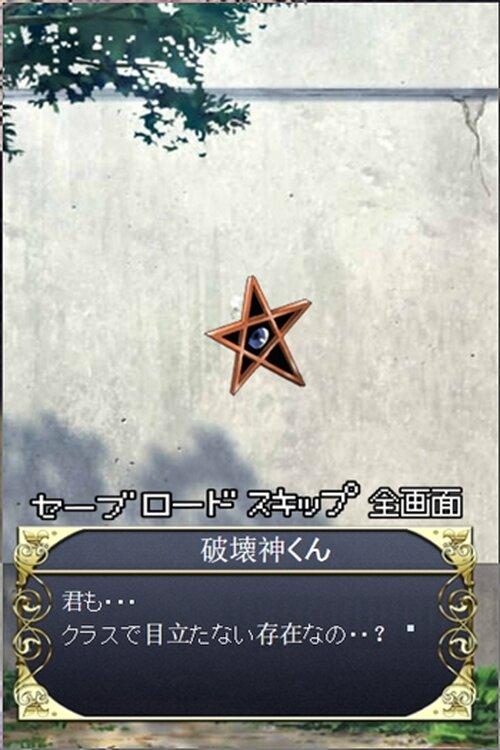 「ボス恋」〜RPGのボスモンスターと恋愛する乙女ゲーム〜 Game Screen Shot3