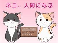 ネコ、人間になるのゲーム画面