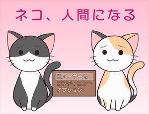 ネコ、人間になる Game Screen Shot