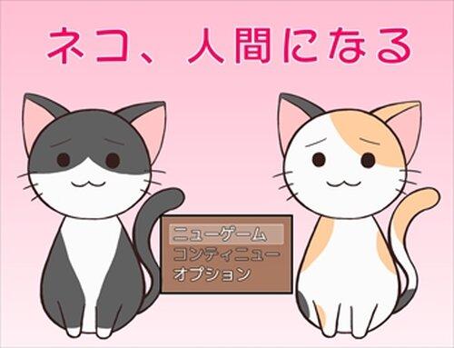 ネコ、人間になる Game Screen Shots