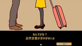 """""""聴""""能力捜査官 キキミミ!!:Complete Game Screen Shot3"""