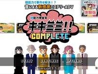 """""""聴""""能力捜査官 キキミミ!!:Complete"""