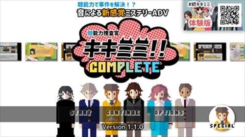 """""""聴""""能力捜査官 キキミミ!!:Complete Game Screen Shots"""
