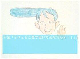 るいゲー Game Screen Shot3
