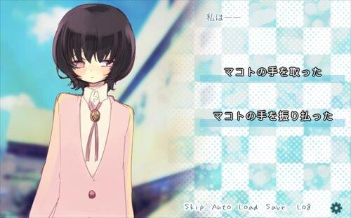 四月の魚とつぼみの桜 Game Screen Shot1