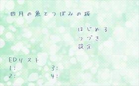 四月の魚とつぼみの桜 Game Screen Shot2