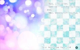 四月の魚とつぼみの桜 Game Screen Shot3
