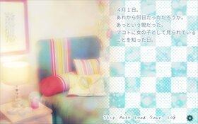 四月の魚とつぼみの桜 Game Screen Shot4