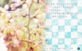 四月の魚とつぼみの桜 Game Screen Shot5