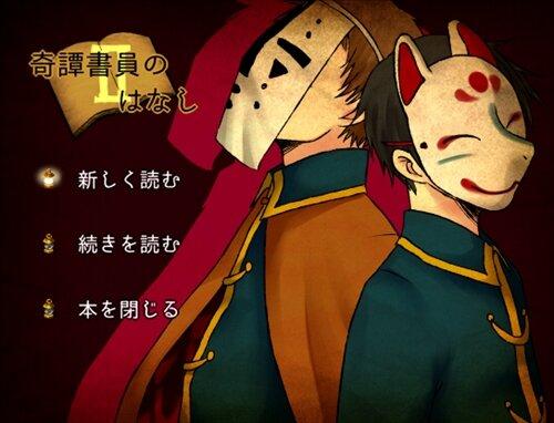 『奇譚書員のはなしⅡ』 Game Screen Shot1