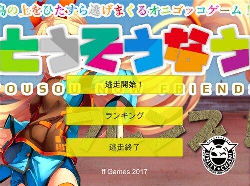 逃走なう!フレンズ Game Screen Shot1