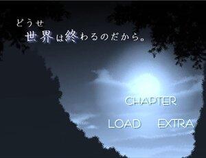 どうせ世界は終わるのだから。 Game Screen Shot