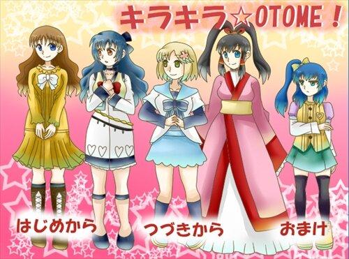 キラキラ☆OTOME! Game Screen Shot1