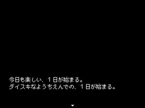 フルボッコようちえん Game Screen Shot2