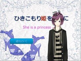 ひきこもり姫を迎えに~ブラウザ版~ver1.02 Game Screen Shot2