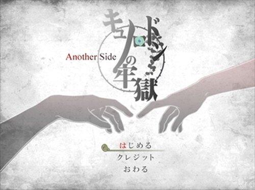 キュノロドンの牢獄AnotherSide Game Screen Shot2