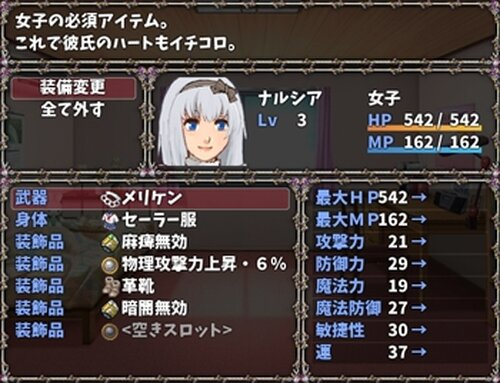 女子力戦争 Game Screen Shot5