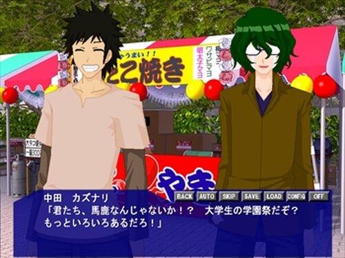 おるばり! 幼なじみバトル Game Screen Shot3