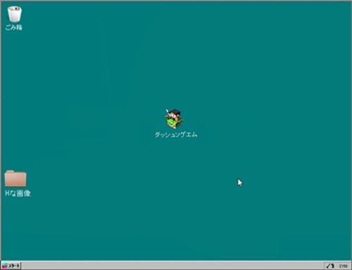 ダッシュツゲエム;Re Ver1.04 Game Screen Shot2