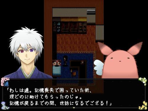 連理の契り -桜奇譚- Game Screen Shot5