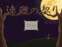 連理の契り -桜奇譚-のゲーム画面