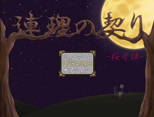連理の契り -桜奇譚- Game Screen Shots
