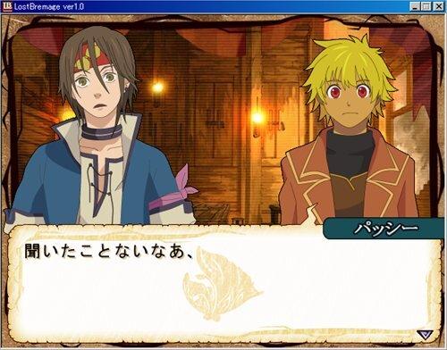 ロストブレメージ1.0 Game Screen Shot1