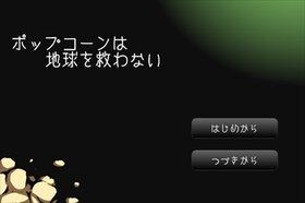 ポップコーンは地球を救わない Game Screen Shot2