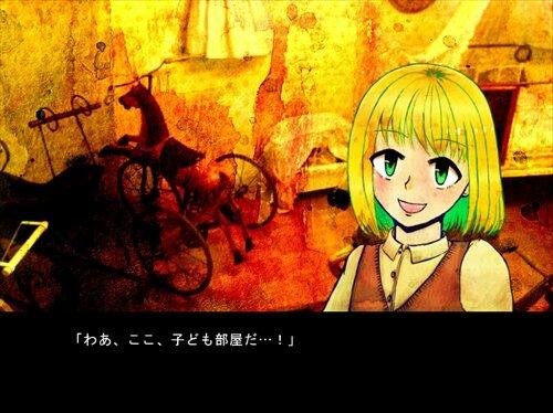 ハイドアンドシーク Game Screen Shot1