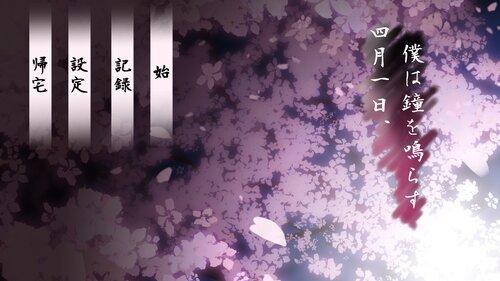 四月一日、僕は鐘を鳴らすver.4.1 Game Screen Shot2