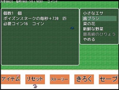モンスター飼いの少女 Game Screen Shot3