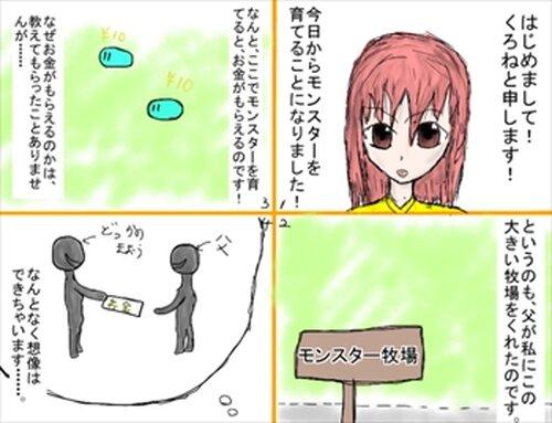モンスター飼いの少女 Game Screen Shot5
