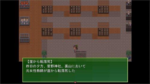 みこし~第一の夜~ Game Screen Shot3