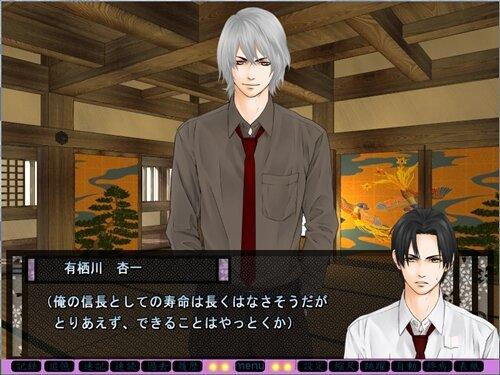 有栖川三兄弟の戦国遊戯 Game Screen Shot