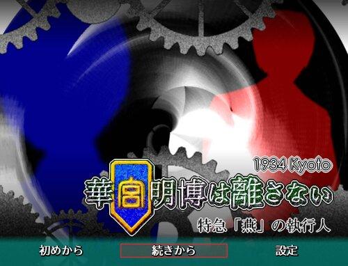 華宮明博は離さない 特急「燕」の執行人 Game Screen Shot1