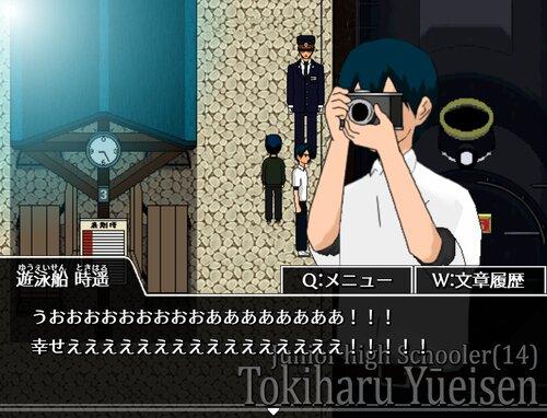 華宮明博は離さない 特急「燕」の執行人 Game Screen Shot3