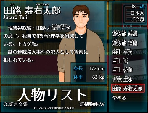 華宮明博は離さない 特急「燕」の執行人 Game Screen Shot5