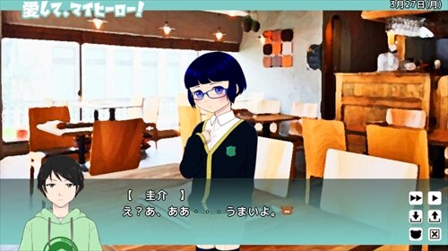 愛して、マイヒーロー! Game Screen Shot