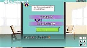 愛して、マイヒーロー! Game Screen Shot4
