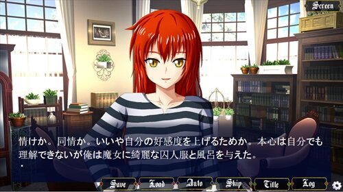 大罪の魔女 一章~三章「大罪の魔女VS大罪の魔女編」 Game Screen Shot1