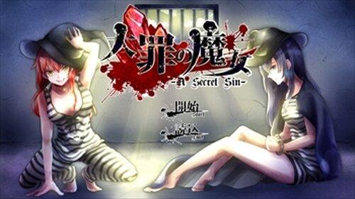 大罪の魔女 一章~三章「大罪の魔女VS大罪の魔女編」 Game Screen Shot2