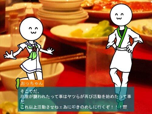 添加物横道2 Game Screen Shot