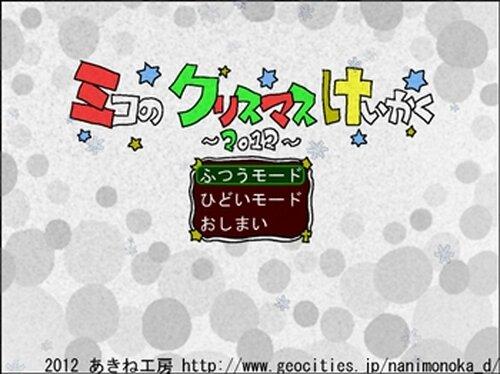 ミコのクリスマスけいかく2012 Game Screen Shot2