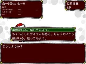 ミコのクリスマスけいかく2012 Game Screen Shot4