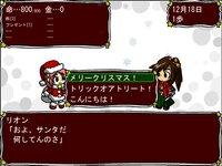 ミコのクリスマスけいかく2012