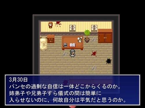 掃除屋クトレナ Game Screen Shot4