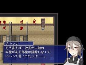 掃除屋クトレナ Game Screen Shot5